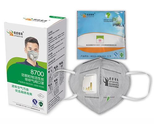 防颗粒物活性炭带呼气阀口罩(8700)