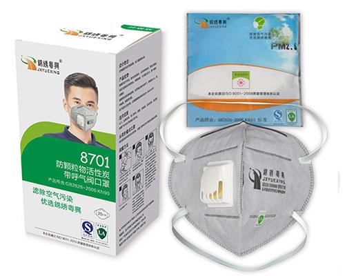 防颗粒物活性炭带呼气阀口罩(8701)