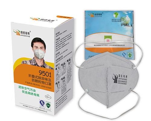 折叠式除异味及防颗粒物口罩(9501)